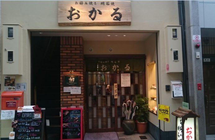 Küçücük Restoranlar