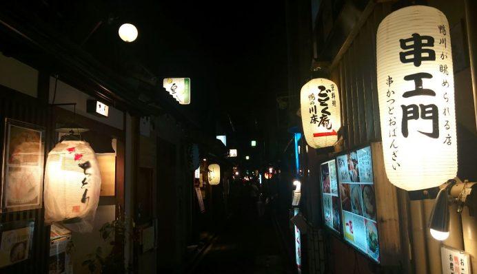 Pontocho Sokakları